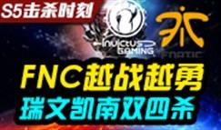 S5击杀时刻:小组赛IG vs FNC精彩集锦0:1