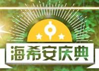 【虚荣】春季更新(1.16)内容:海希安欢庆周