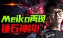 LPL击杀时刻0625 Meiko再现锤石神级钩子