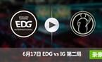 2017LPL夏季赛赛6月17日 EDGvsIG第二局录像