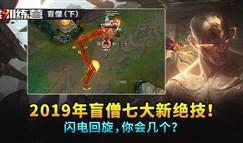 英雄训练营:2019年盲僧七大新绝技