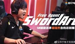 SN官宣:辅助SwordArt恢复自由人身份