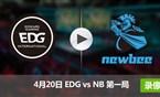2017LPL春季赛赛4月20日 EDGvsNB第一局录像