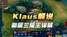 Klaus解说兰陵王第一视角 新版兰陵王详解