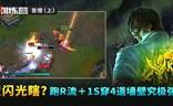 英雄训练营:盲僧(上) 1秒穿4墙究极强抓!