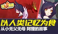 LOL《漫话英雄》:九尾妖狐阿狸的故事