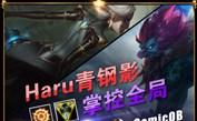 大神凯瑞啦:Haru卡蜜尔 节奏打野控制全程