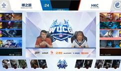 WUCG中国区线上循环赛英雄联盟项目收官战报