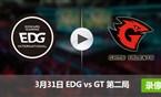 2017LPL春季赛赛3月31日 EDGvsGT第二局录像