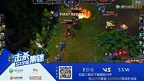 S4全球总决赛击杀集锦:Imp拿9杀 SSW完胜EDG