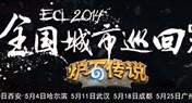 ECL2014春季赛炉石传说首站北京站开启