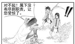 漫画【连载篇】德玛西亚三兄弟儿时故事 赵信奥义!