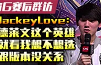 IG群访 JKLove:德莱文就看我想不想选他