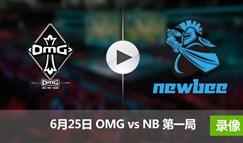2017LPL夏季赛赛6月25日 OMGvsNB第二局集锦