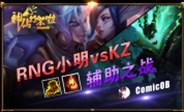 神仙打架啦:小明vsGroillA 世界最强辅助战