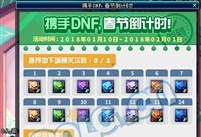 DNF体验服2018年1月10日更新内容 魔枪新职业