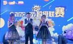【ChinaJoy2017】西南赛区晋级赛