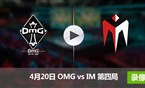 2017LPL春季赛赛4月20日 OMGvsIM第四局录像