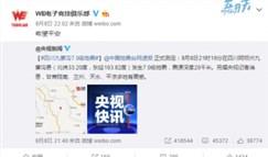 LPL战队为地震祈福:天佑中华,四川加油!