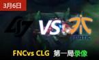IEM10 3月6日 败者组CLGvsFNC第1场录像