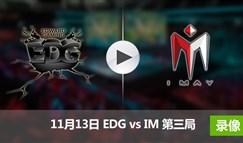 德玛西亚杯11月13日 EDGvsIM第三局录像