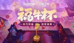《英雄联盟云顶之弈: 福牛杯挑战赛》开启