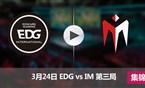 2017LPL春季赛赛3月24日 EDGvsIM第三局集锦