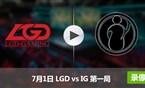 德玛西亚杯7月1日 LGDvsIG第一局录像