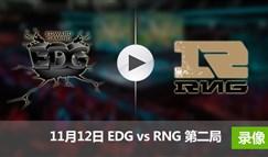 德玛西亚杯11月12日 EDGvsRNG第二局录像