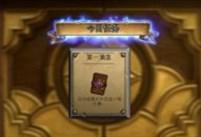 炉石传说300金币 炉石传说300金币任务