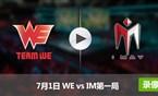 德玛西亚杯7月1日 WEvsIM第一局录像