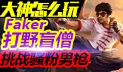 大神怎么玩:巅峰对决 Sofm男枪vsFaker盲僧