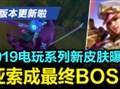 版本更新啦:电玩皮肤曝光 亚索成最终BOSS