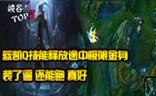 峡谷TOP5:凯影Q技能只能途中极限金身