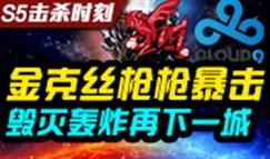 S5击杀时刻:小组赛AHQ vs C9精彩集锦1:0