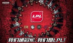 洲际赛总决赛:我们是冠军!我们是LPL!
