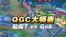 【王者荣耀QGC大师赛复赛】仙阁T vs Gck