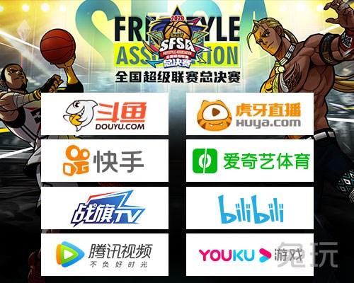 《【煜星平台手机版登陆】SF时代来临 《街头篮球》SFSA总决赛斗鱼成就最强之冠》