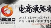 NESO2016青岛与贵州代表队名单出炉