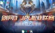 剑网3JPL职业联赛冠军赛高燃回顾!