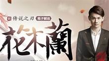 【瓶子解说】王者荣耀新版花木兰教学