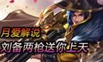 月爱解说刘备第一视角 刺客很强?两枪送你上天