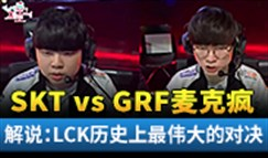SKT vs GRF麦克疯 解说:LCK最伟大的对决