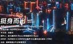 LPL全明星周末主题曲《挺身而出》选手版MV