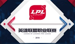 5月25日19点2018LPL夏季赛抽签直播