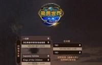 王者之争!魔兽竞技场中国锦标赛周末开战
