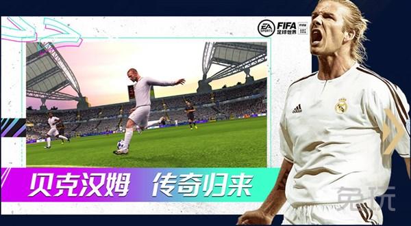 《【煜星娱乐登录平台】董方卓与刘建宏强强联手,直播聊小贝玩FIFA足球世界》