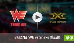 LPL夏季赛8月27日 WEvsSnake第五局录像