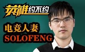 英雄约不约3:电竞人妻solofeng