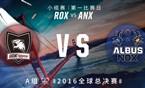 2016全球总决赛9月30日 ROX vs ANX录像